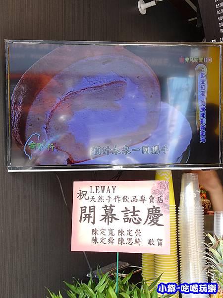 樂活本味LEWAY (7)14.jpg