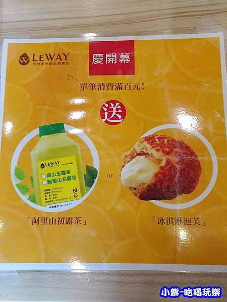 樂活本味LEWAY (8)14.jpg