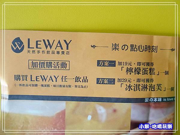 樂活本味LEWAY (12)14.jpg