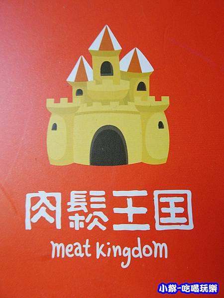 肉鬆王國 (1)6.jpg