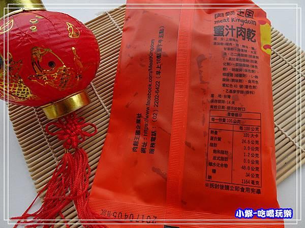 蜜汁肉乾 (2)38.jpg