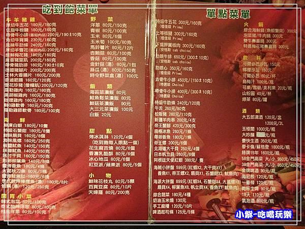 肉匠燒肉MENU (2)59.jpg