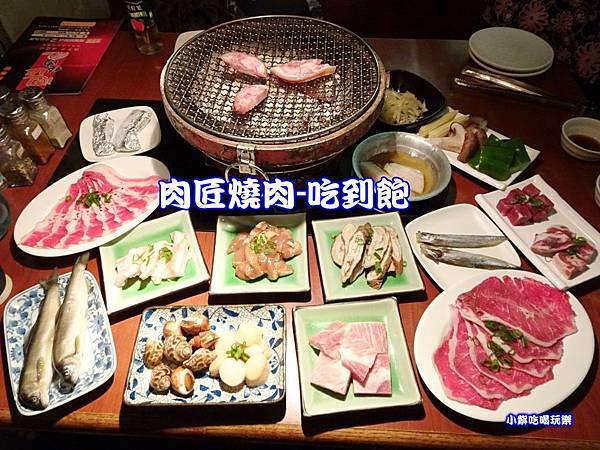 肉匠碳火燒肉 -首圖.jpg