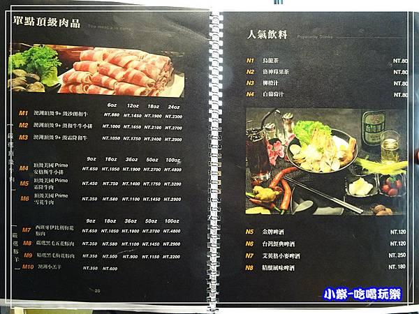 單點頂級肉品、飲料15.jpg