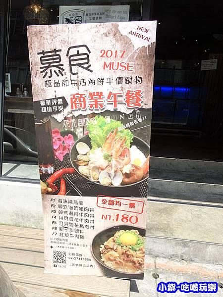 慕食極品和牛活海鮮平價鍋物 (15)7.jpg