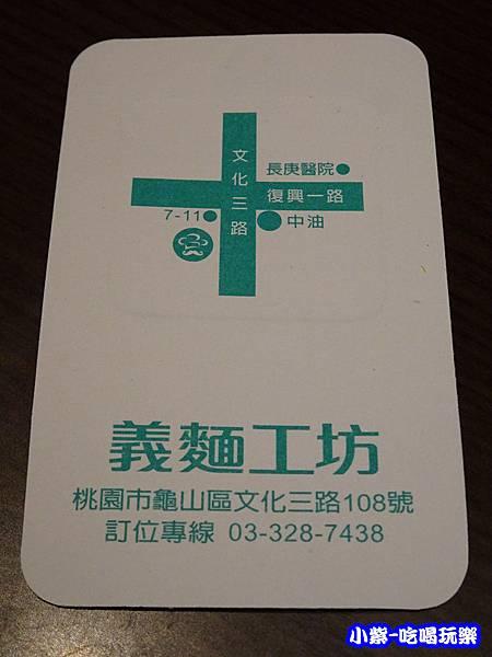 鬍子叔叔義麵工坊-林口店 (18)5.jpg