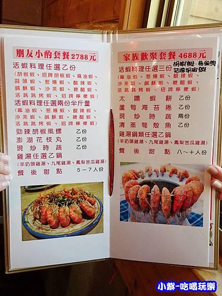 5-10菜單1.jpg