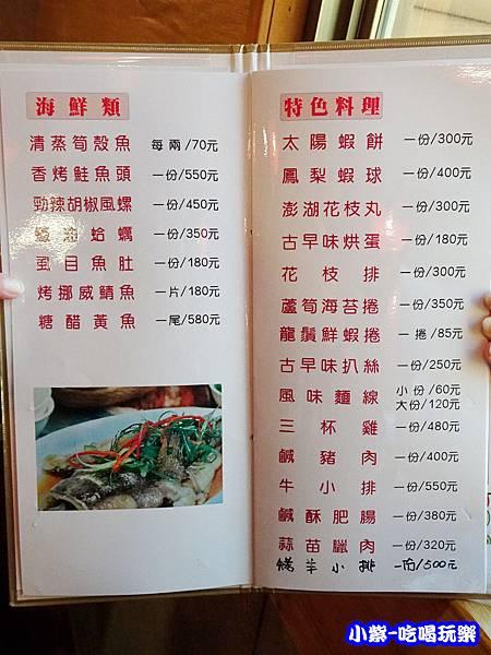 海鮮、特色料理13.jpg