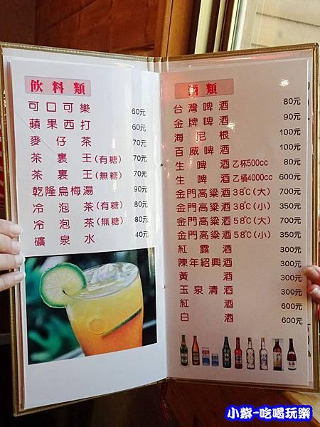 飲料、酒17.jpg