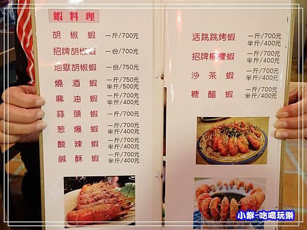 蝦料理菜單52.jpg