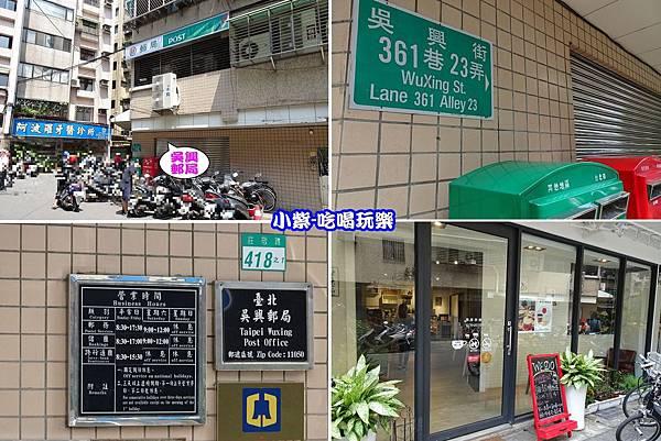 吳興郵局斜對面.jpg
