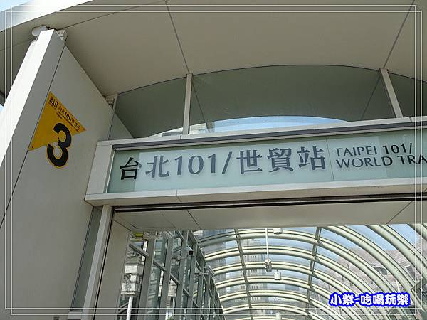 捷運101-3號出口 (2)29.jpg