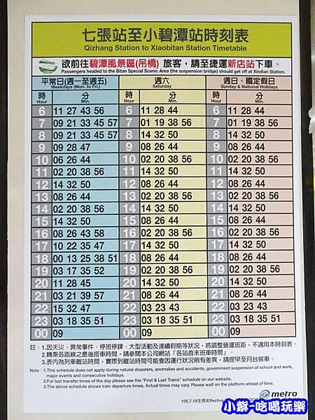 七張-小碧潭時刻表0.jpg