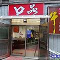 口品刀削麵 (7)9.jpg