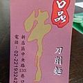 口品刀削麵 (13)2.jpg