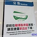 往碧潭-新店站下車15.jpg