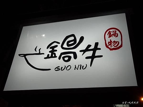 鍋牛鍋物 (1)36.jpg