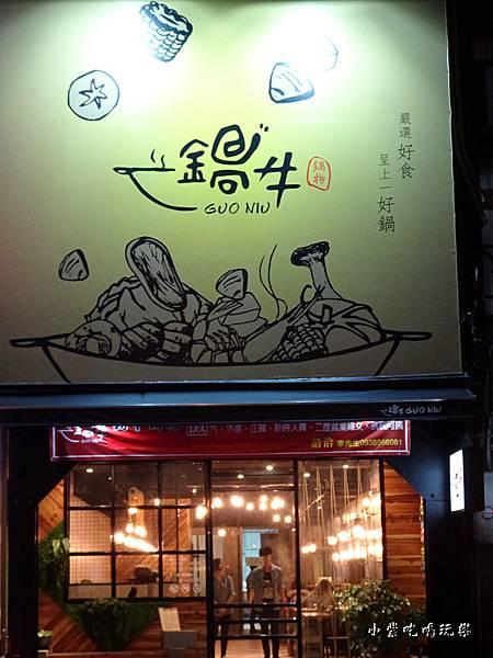 鍋牛鍋物 (2)8.jpg