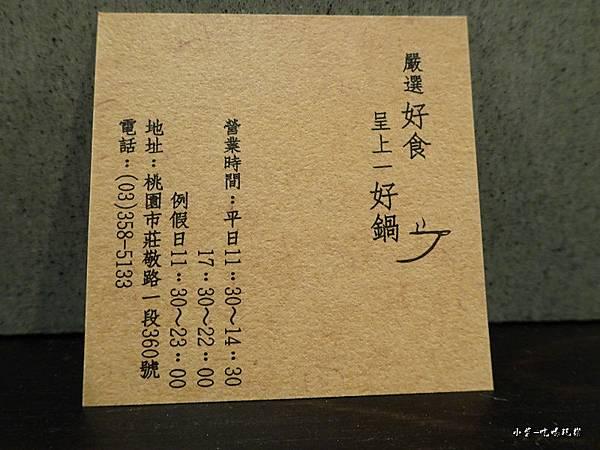 鍋牛鍋物 (24)45.jpg