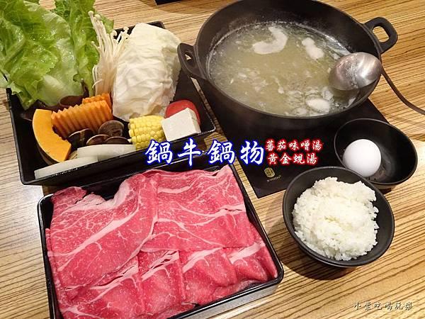 鍋牛鍋物-首圖.jpg