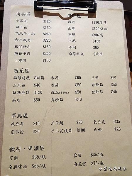鍋牛鍋物菜單 (1)14.jpg