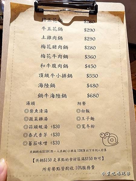 鍋牛鍋物菜單 (3)16.jpg