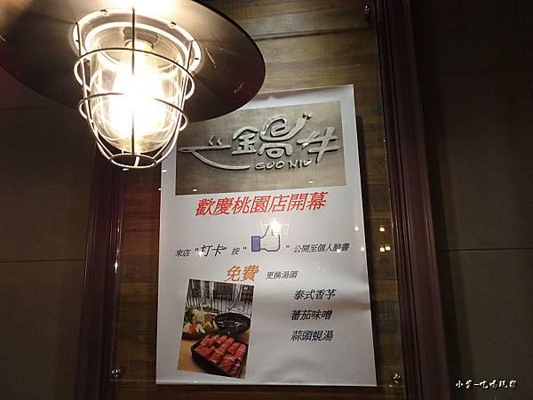 鍋牛鍋物 (6)1.jpg
