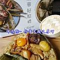 晶華好粽禮4.jpg