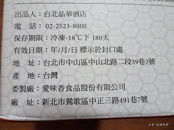 晶華好粽禮19.jpg