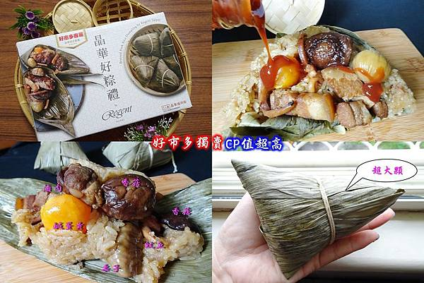 晶華好粽禮--拼圖.jpg