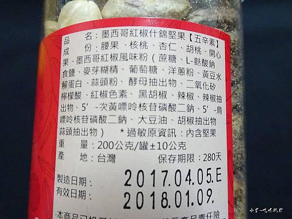 墨西哥紅椒什錦堅果 (3)7.jpg
