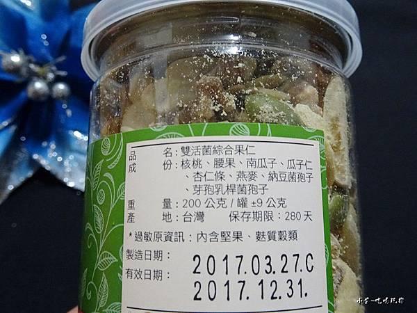 雙活菌綜合果仁 (3)14.jpg