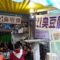 21臭豆腐1.jpg