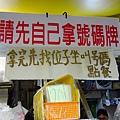 21臭豆腐2.jpg
