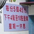 21臭豆腐4.jpg