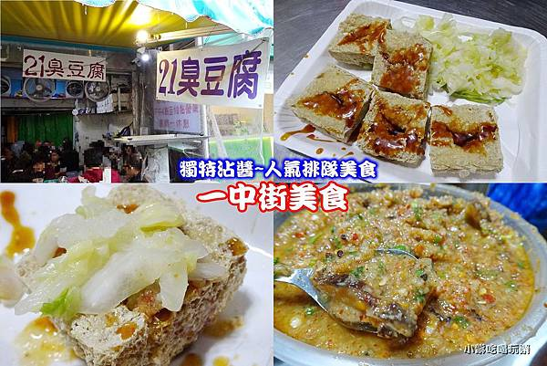 21臭豆腐首圖.jpg