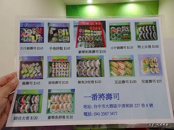 一番將壽司menu (2)1.jpg
