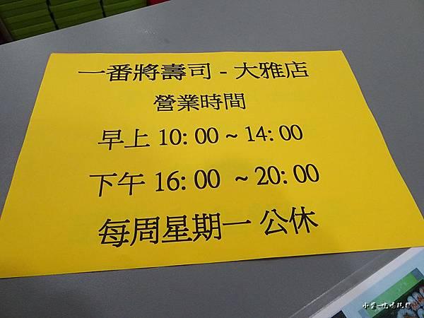 一番將壽司大雅店 (2)10.jpg
