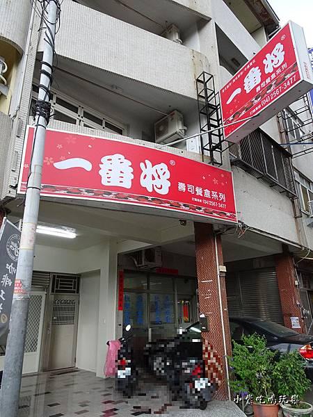 一番將壽司大雅店 (6)0.jpg