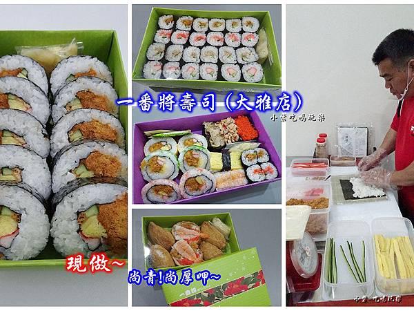 一番將壽司首圖16.jpg