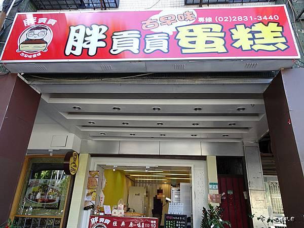 胖貢貢古早味蛋糕 (5)29.jpg