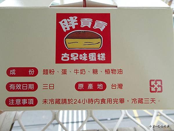 胖貢貢古早味蛋糕 (18)26.jpg
