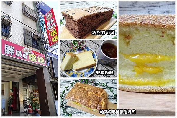 胖貢貢古早味蛋糕-首圖.jpg