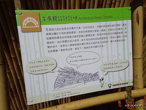 桃園農業博覽會30.jpg