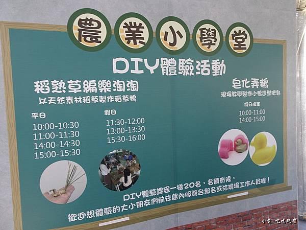 桃園農業博覽會38.jpg