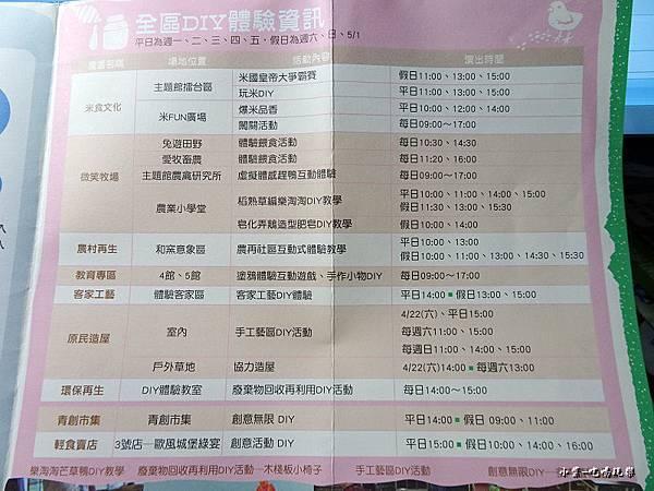 桃園農業博覽會151.jpg