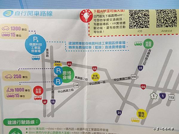 桃園農業博覽會155.jpg