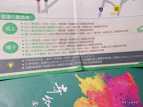 桃園農業博覽會156.jpg