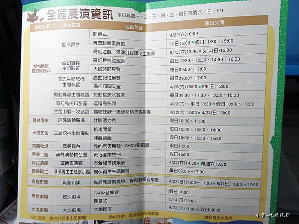 桃園農業博覽會159.jpg