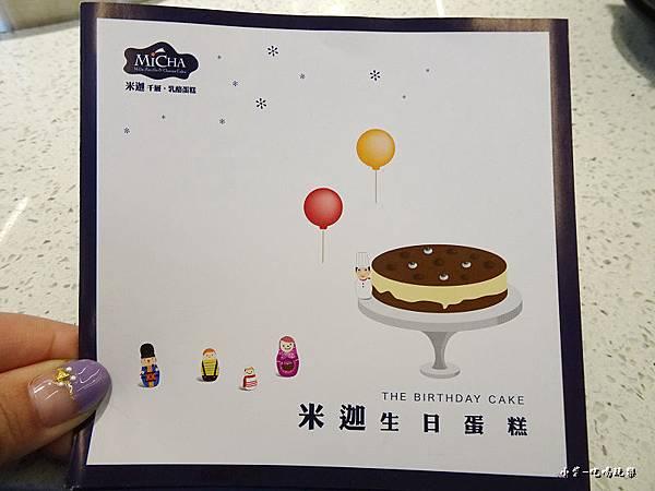 米迦蛋糕 (3)30.jpg